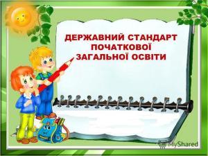 Картинки по запросу державний стандарт початкової загальної освіти
